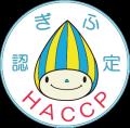 岐阜県HACCPの認証マーク