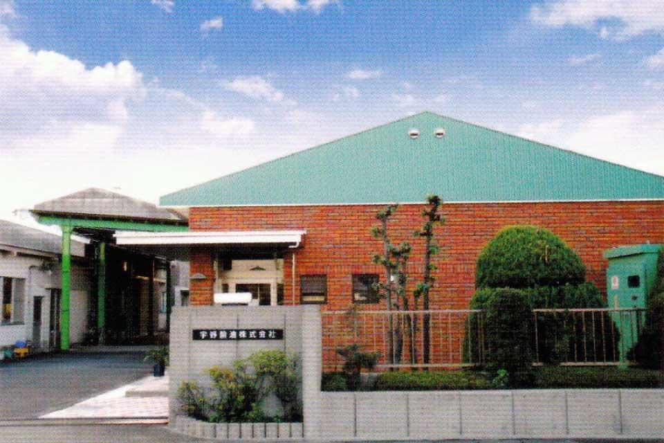 宇野醤油株式会社 社屋